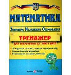 Тренажер ЗНО Математика Капіносов А.