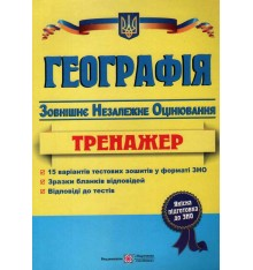 Тренажер ЗНО Географія Кузишин, Заячук