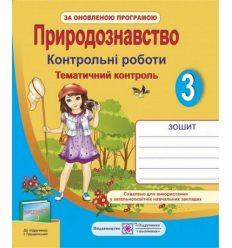 Тематичний контроль Природознавство (До підруч. Грущинської І.) 3 клас Жаркова І.