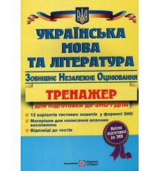 Тренажер ЗНО Українська мова та література Білецька, Витвицька