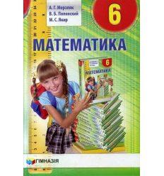 Учебник Математика 6 класс А.Г. Мерзляк, В.Б. Полонский