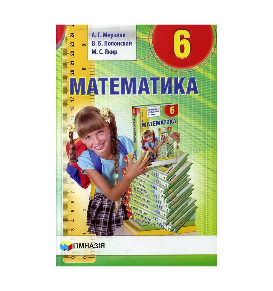 задачник скачать 6 математика класс мерзляк