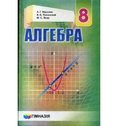 Учебник Алгебра 8 класс А.Г. Мерзляк, В.Б. Полонский