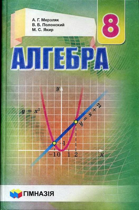 мерзляк класс полонский якир гдз алгебры учебник 8