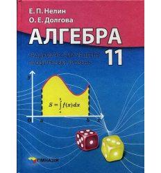 Учебник Алгебра 11 класс (академический уровень, профильный уровень) Е.П. Нелин, О.Е. Долгова