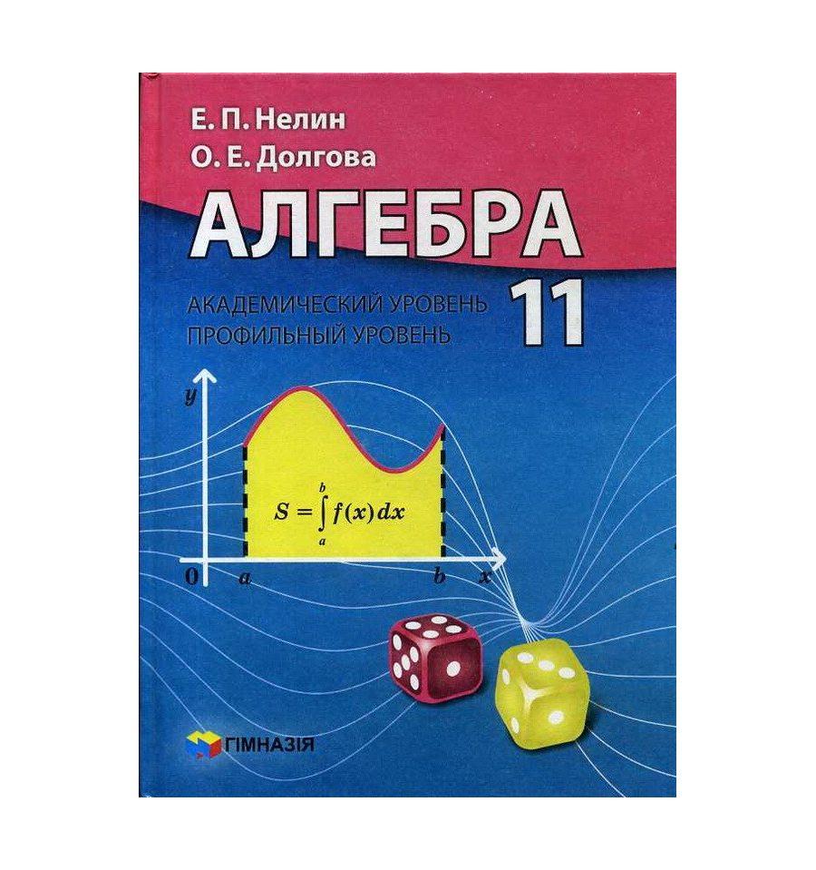 11 академический гдз класс алгебра уровень нелин