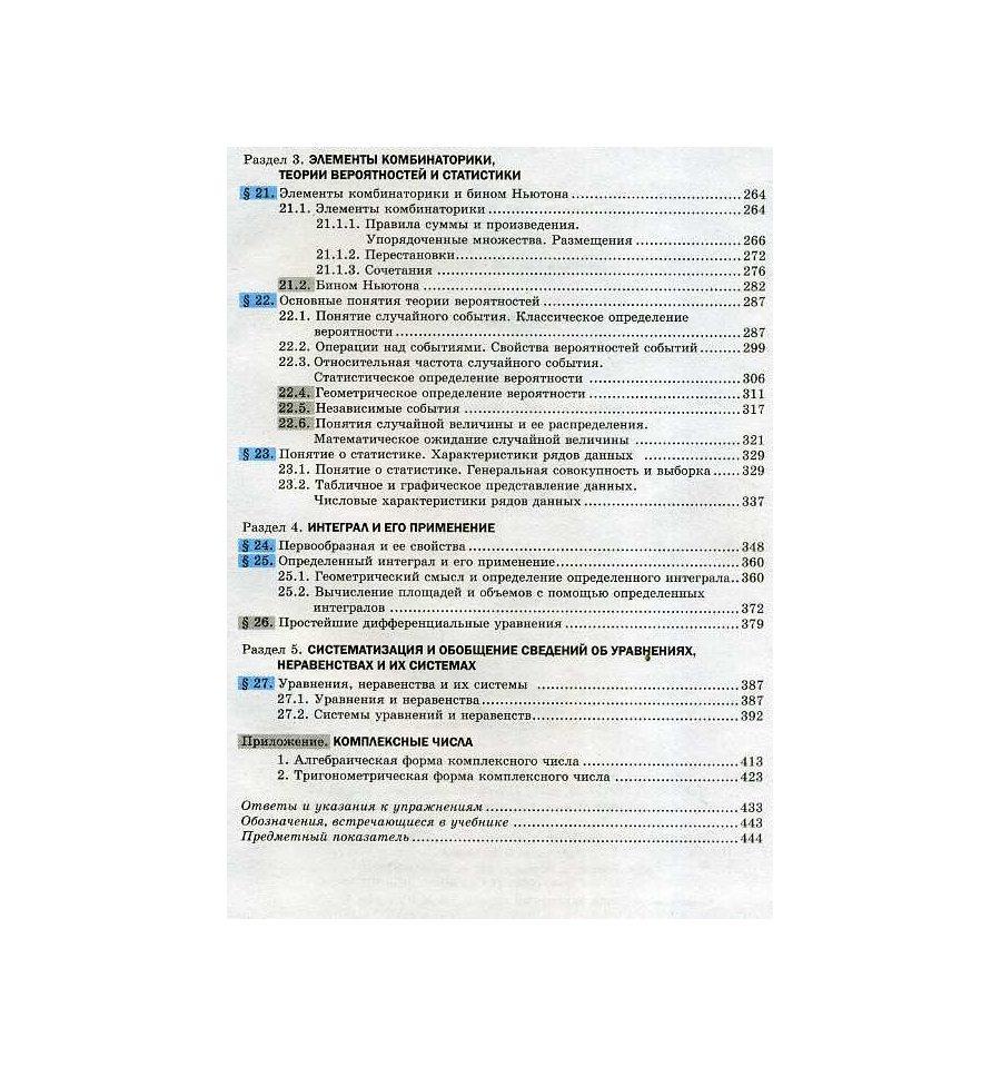 Нелин Алгебра 11 Класс Учебник