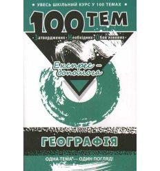 Довідник 100 тем Експрес-допомога Географія Місюра Т.