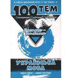 Довідник 100 тем Експрес-допомога українська мова Квартник Т.