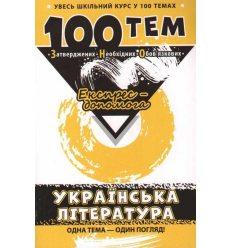 Довідник 100 тем Експрес-допомога українська література Омеляненко В.