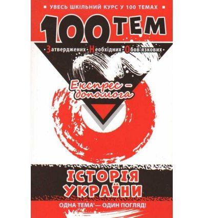 Довідник 100 тем Експрес-допомога історія України Дедурін Г.