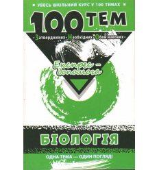 Довідник 100 тем Експрес-допомога Біологія Джамєєв В.