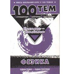 Довідник 100 тем Експрес-допомога Фізика Дахова О.