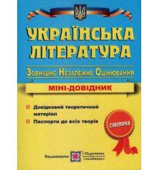 Міні довідник ЗНО українська література Витвицька С.