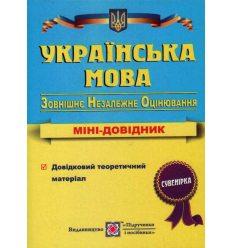 Міні довідник ЗНО українська мова Білецька О.