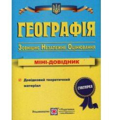 Міні довідник ЗНО географія Кузишин А., Заячук О.