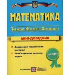 Міні довідник ЗНО Математика Капіносов А.