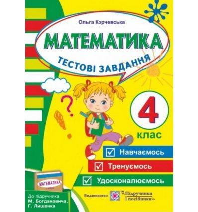 Тестові завдання з математики для поточного контролю (До підруч. Богдановича М.) 4 клас Корчевська О.