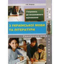 Готуємось до ЗНО українська мова тести Лазарчук Л.