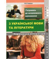 Готуємось до ЗНО українська література тести Лазарчук Л.