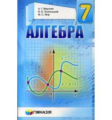 Підручник Алгебра 7 клас А.Г. Мерзляк, В.Б. Полонський