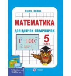 Довідничок-помічничок Математика 5 клас Олійник Л.
