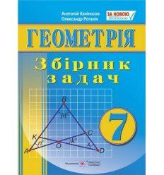 Збірник задач Геометрія 7 клас Капіносов А.