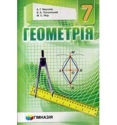 Підручник Геометрія 7 клас А.Г. Мерзляк, В.Б. Полонський