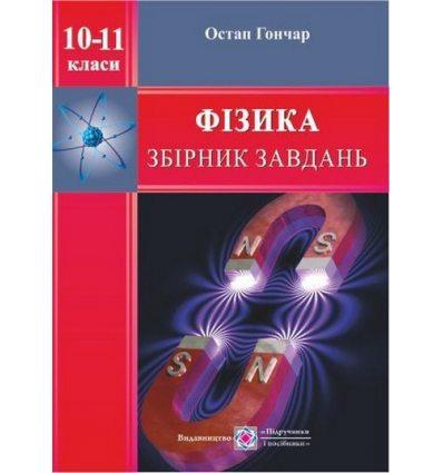 Збірник завдань Фізика 10-11 класи Гончар О.