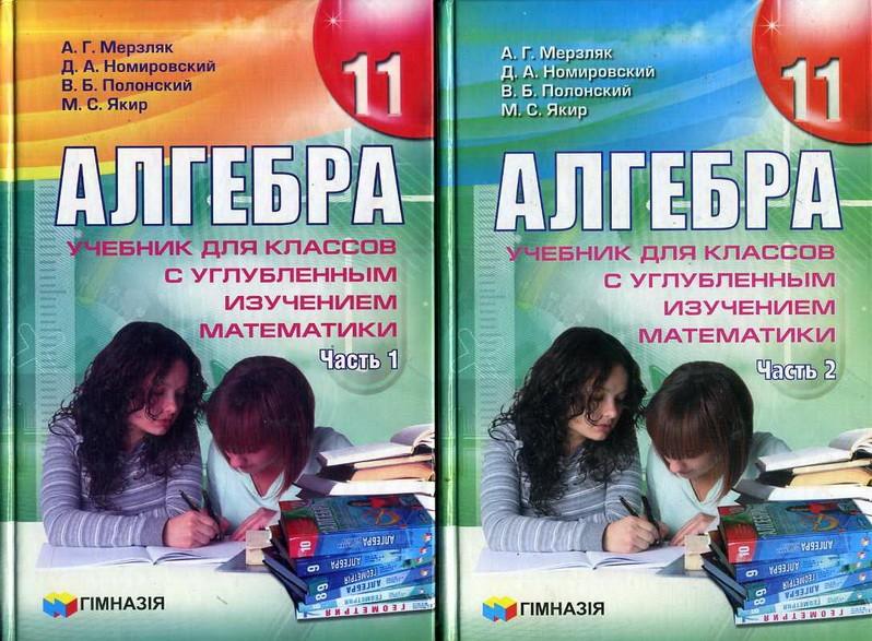 Алгебра 8 Класс Решебник Мерзляк Полонский Якир Для Углубленного Изучения