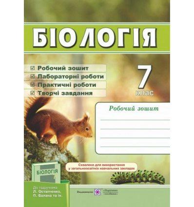 Робочий зошит Біологія (До підруч. Остапченко Л.) 7 клас Мечник Л.