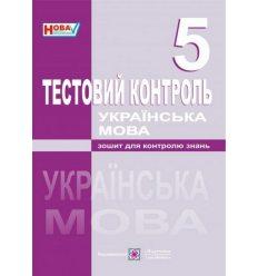 Тестовий контроль Українська мова 5 клас Орищин Р.