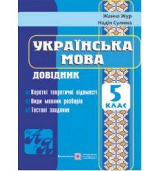 Довідник Українська мова 5 клас Жур Ж.