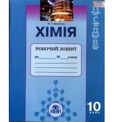 Робочий зошит Хімія 10 клас О.Г. Ярошенко