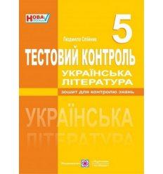 Тестовий контроль Українська література 5 клас Олійник Л.