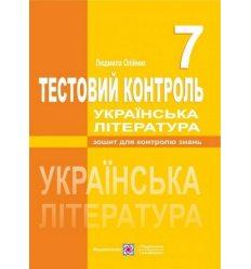 Тестовий контроль Українська література 7 клас Олійник Л.