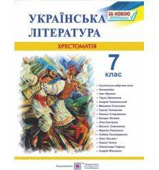 Хрестоматія Українська література 7 клас Витвицька С.