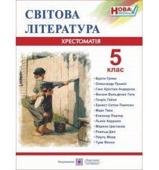 Хрестоматія Світова література 5 клас Світленко О.