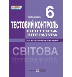 Тестовий контроль Світова література 6 клас Давидова О.