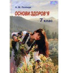Підручник Основи здоров'я  7 клас Н.М. Поліщук