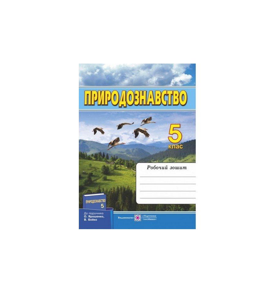 Гдз Природознавство 5 Клас І.о. Демічева