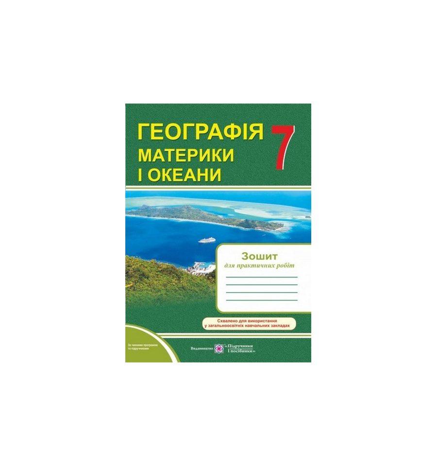 гдз 6 клас географія зошит для практичних робіт нова програма стадник