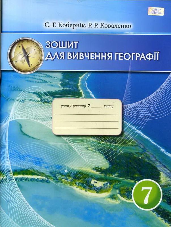 решебник на географию 10 класс коберник коваленко