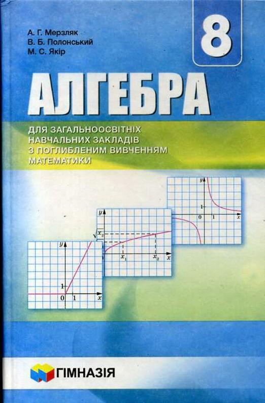 Клас поглибленим мерзляк полонський 8 з з вивченням алгебры якір гдз