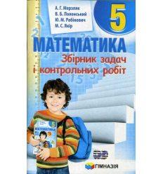 Математика Збірник задач і контрольних робіт 5 клас Мерзляк, Полонський, Рабінович, Якір