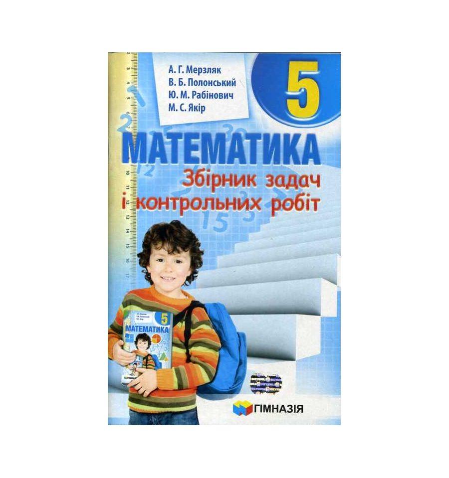 Решебник Дпа 2019 Математика 9 Класс Мерзляк А.г