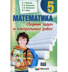 Сборник задач и контрольных работ Математика 5 класс Мерзляк, Полонский, Рабинович, Якир