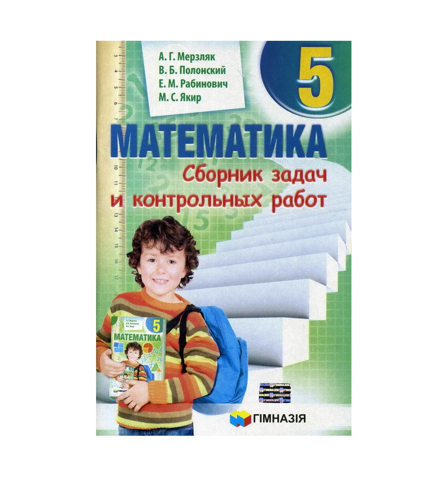 Купить Сборник задач и контрольных работ Математика класс Мерзляк  Сборник задач и контрольных работ Математика 5 класс Мерзляк Полонский