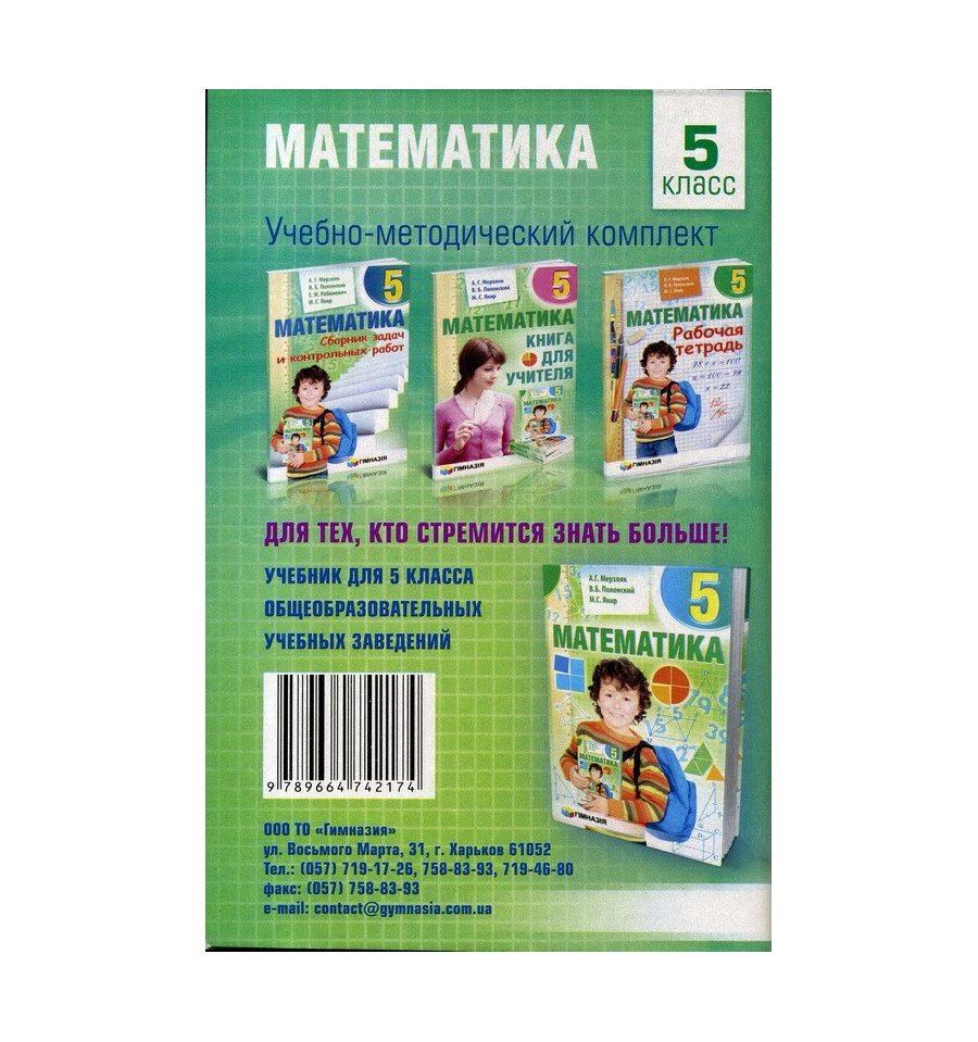 Купить Сборник задач и контрольных работ Математика класс Мерзляк   Сборник задач и контрольных работ