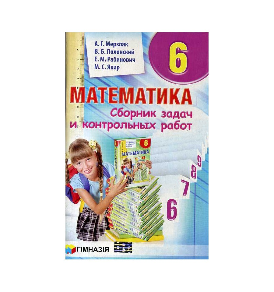 Сборник класс мерзляк заданий алгебре по гдз 7